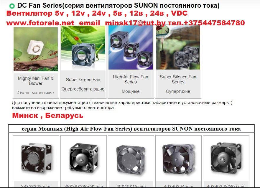 Вентилятор Минск Беларусь