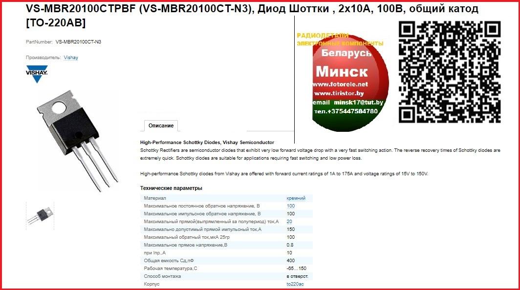 VS-MBR20100CTPBF (VS-MBR20100CT-N3), Диод Шоттки , 2х10А, 100В, общий катод [TO-220AB]