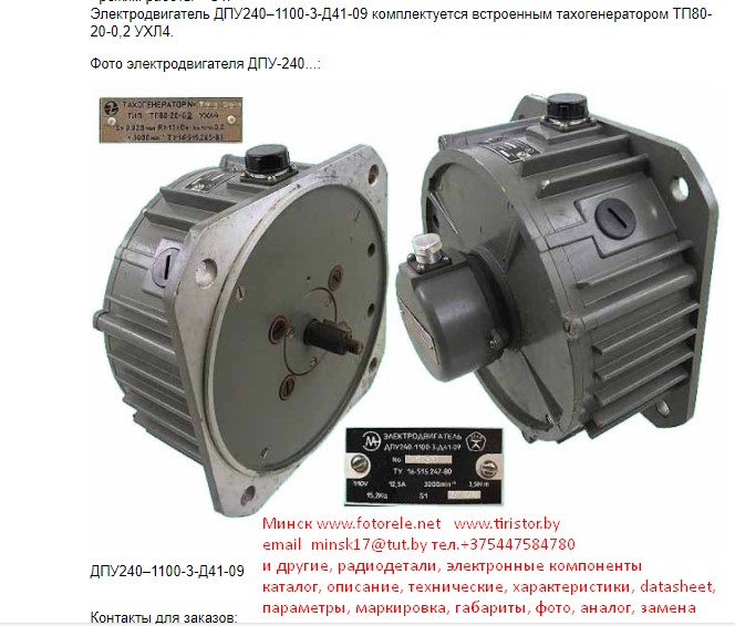 ДПУ-240-1100-3-Д41-09 , электродвигатель с тахогенератором ТП-80, ТП-75