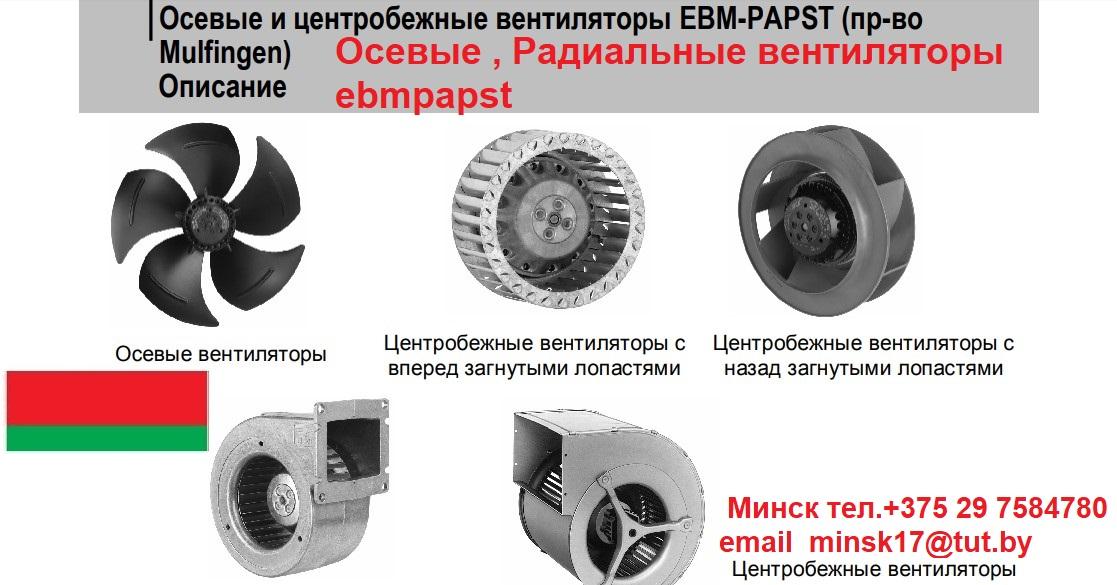 Осевые , Радиальные вентиляторы ebmpapst