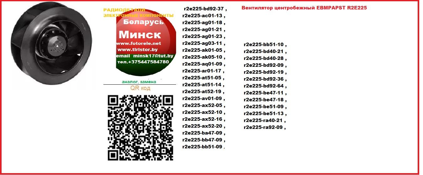 Вентилятор центробежный EBMPAPST R2E225