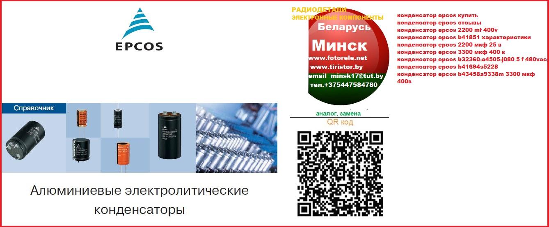 конденсатор epcos, электролитический
