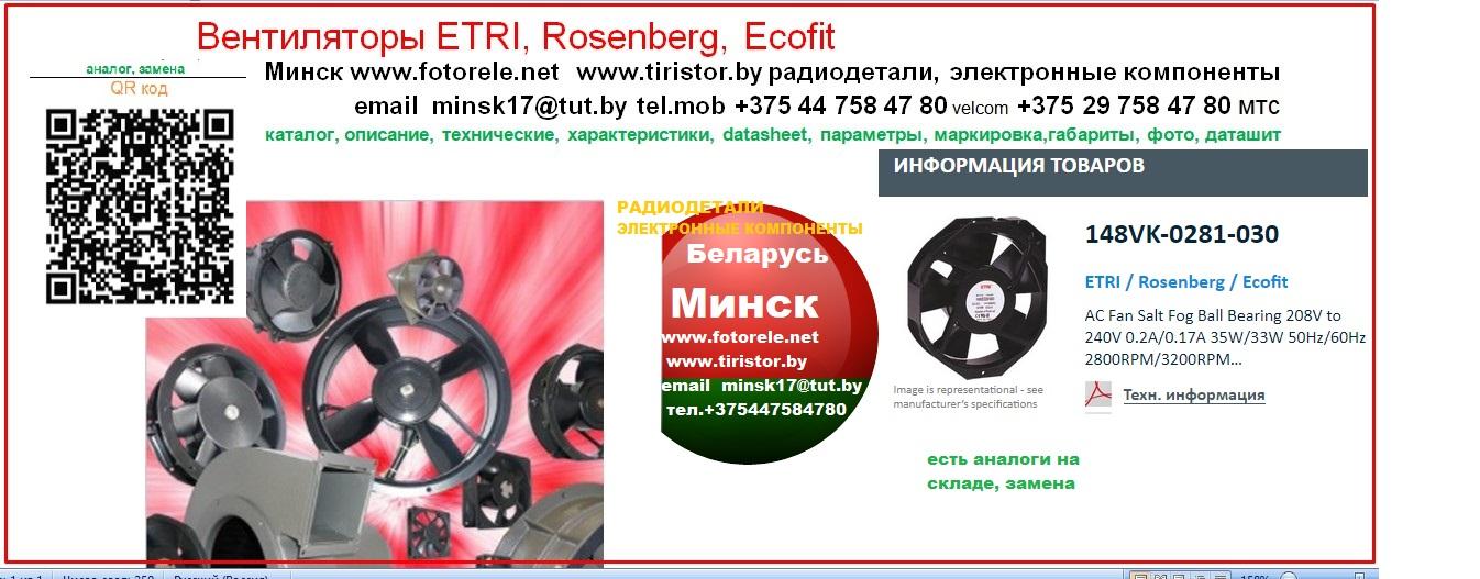 Вентиляторы ETRI, Rosenberg, Ecofit, каталог, описание, технические, характеристики, datasheet, параметры, маркировка,габариты, фото, даташит
