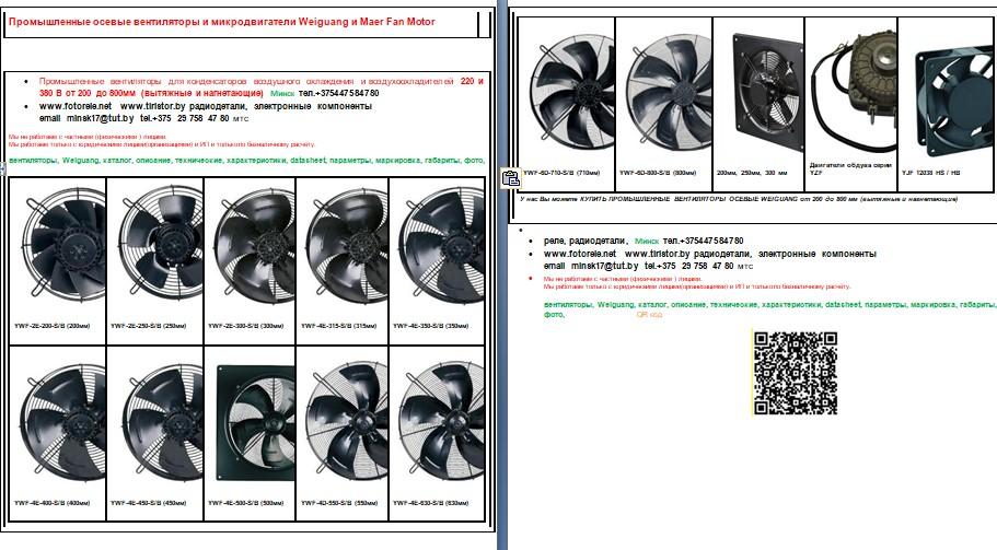Промышленные осевые вентиляторы и микродвигатели Weiguang и Maer Fan Motor
