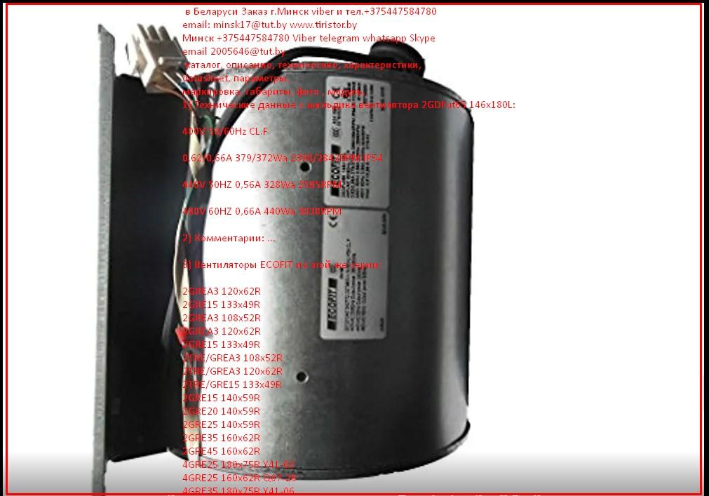 Вентилятор ecofit 2gdfut65 146x180l 400v