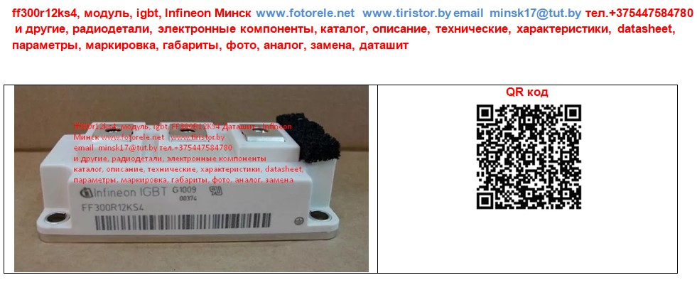 ff300r12ks4, модуль, igbt, Infineon Минск каталог, описание, технические, характеристики, datasheet, параметры, маркировка, габариты, фото, аналог, замена, даташит