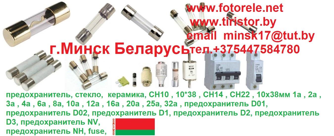 Предохранители (плавкие вставки) типа CH10 10х38мм, 400V, 500V, характеристика gG-gL