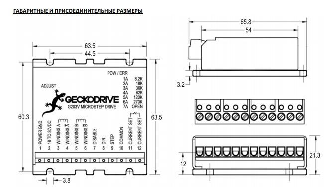 Блок управления шаговым двигателем G203V / G213V