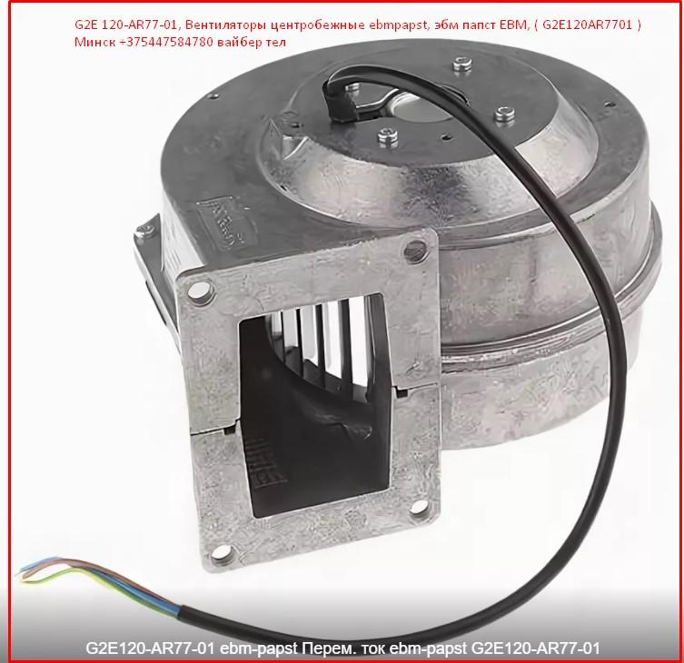G2E 120-AR77-01, Вентиляторы центробежные ebmpapst, эбм папст EBM, ( G2E120AR7701 )
