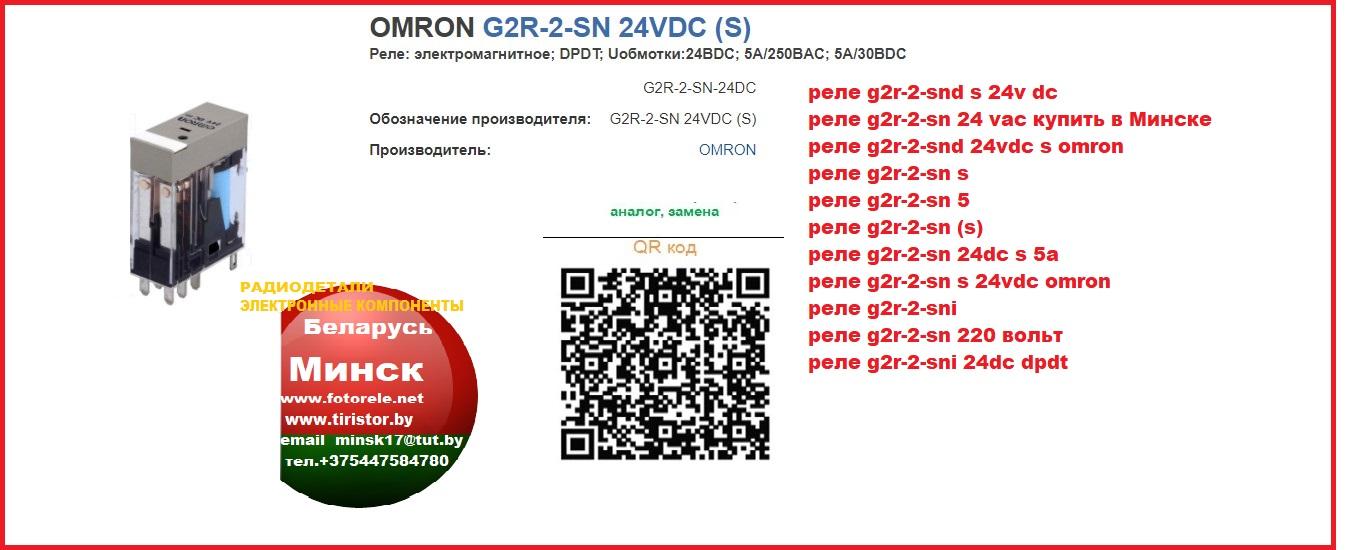 реле g2r-2-sn s 24vdc omron
