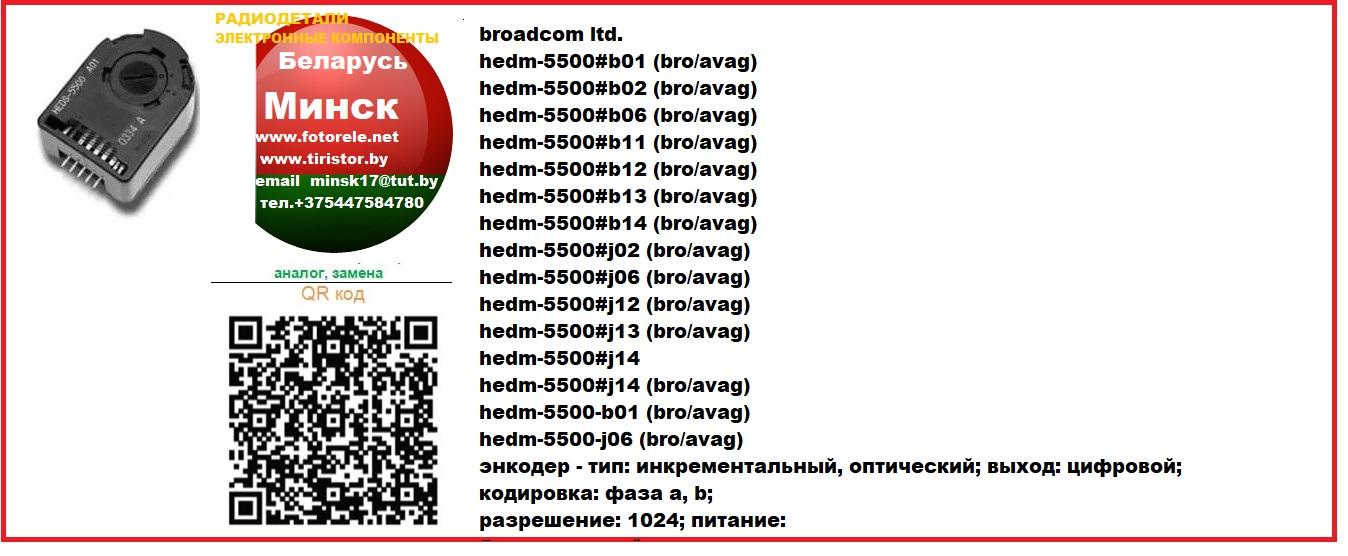 broadcom ltd. энкодер - тип: инкрементальный, оптический; выход: цифровой; кодировка: фаза a, b; разрешение: 1024; питание: 5 в; вал: полый
