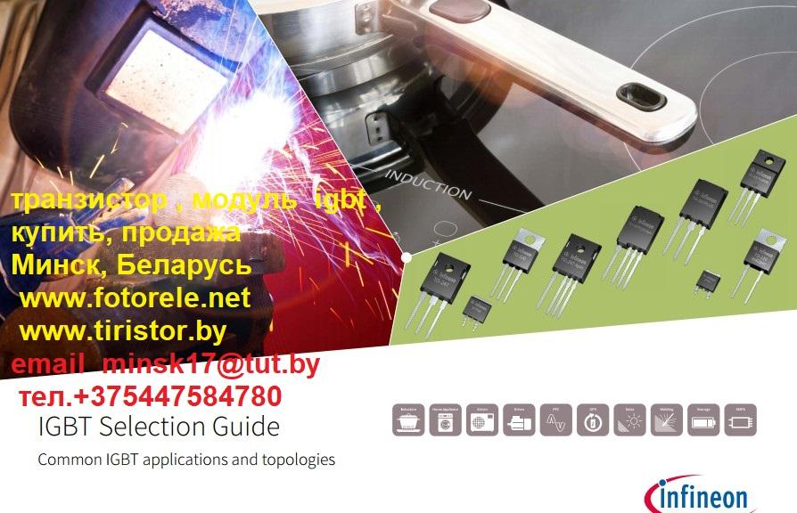 транзистор корпус igbt