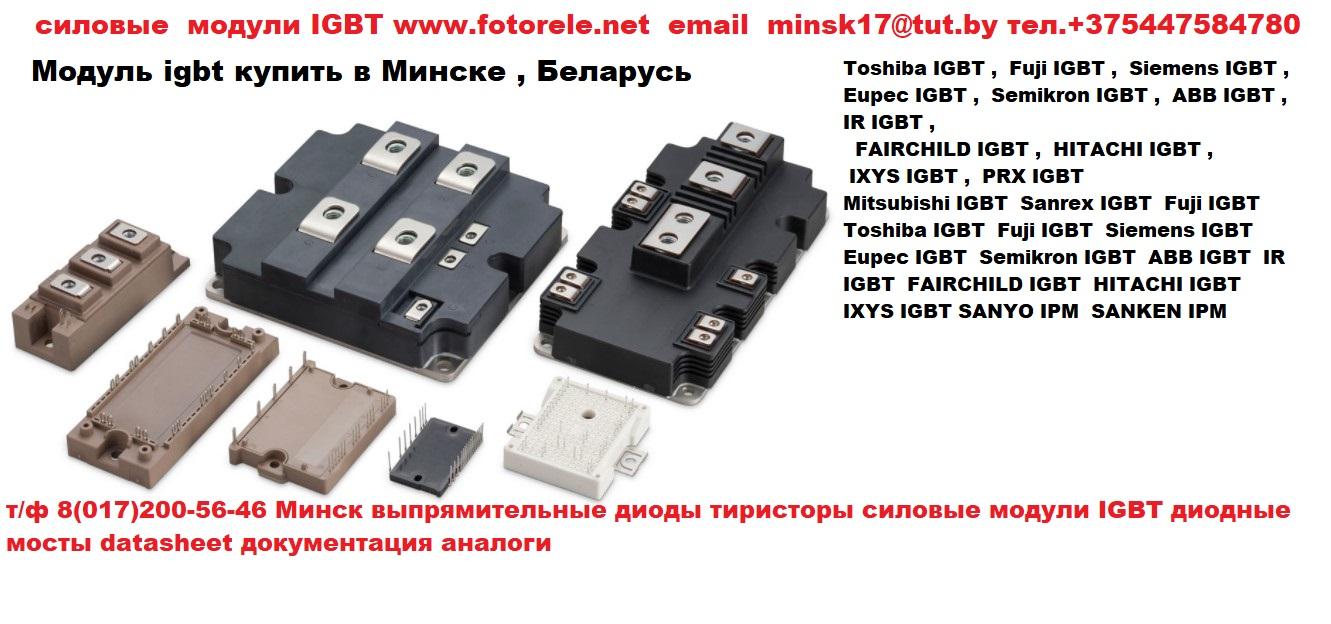 Модуль semikron eupec ixys Infineon igbt
