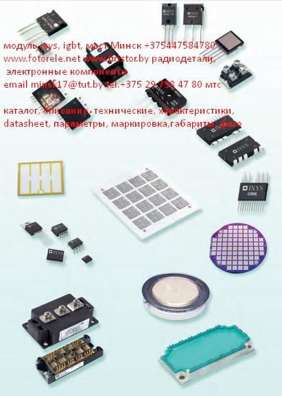 Трехфазный, ixys,однофазный, диодный, выпрямительный, мост, модуль, igbt