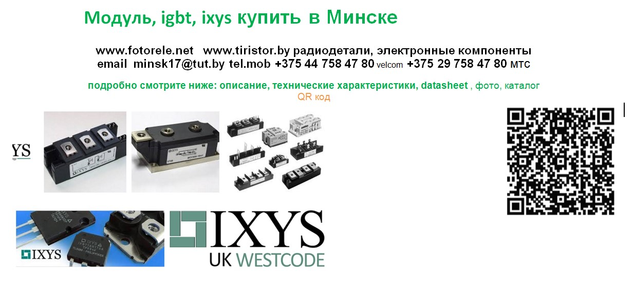 Модули IGBT ixys купить в Минске