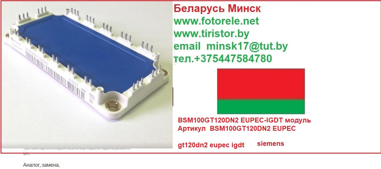 Bsm100gt120dn2 eupec, igbt модуль