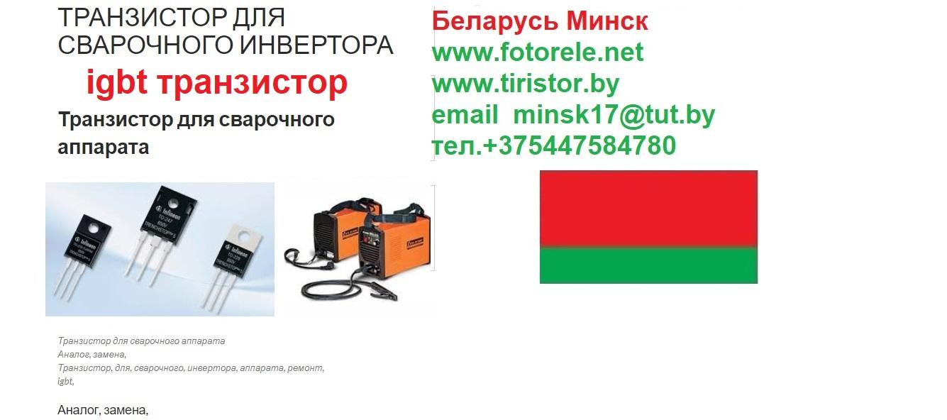 Беларусь, Минск, купить, продажа Транзисторы для сварочных инверторов Аналог