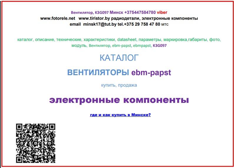 Вентилятор Ebmpapst K3G097