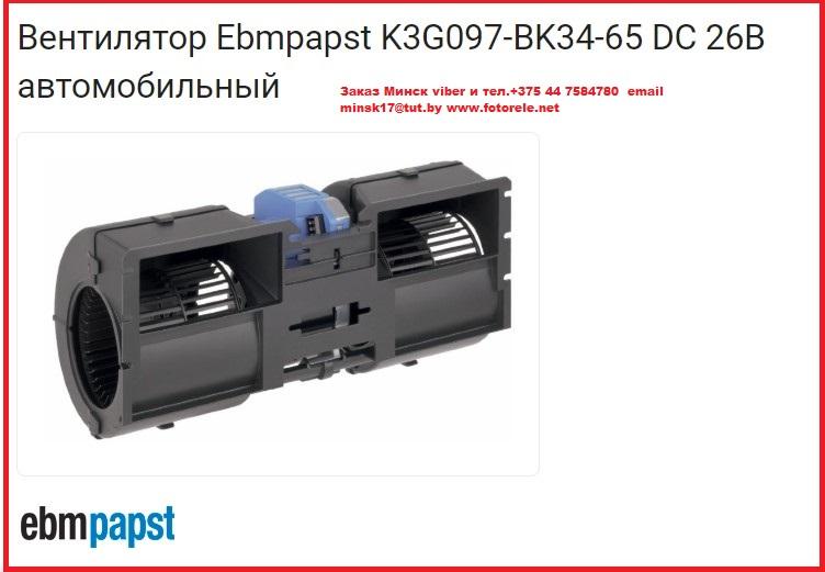 Вентилятор Ebmpapst K3G097-BK34-65 DC 26B автомобильный