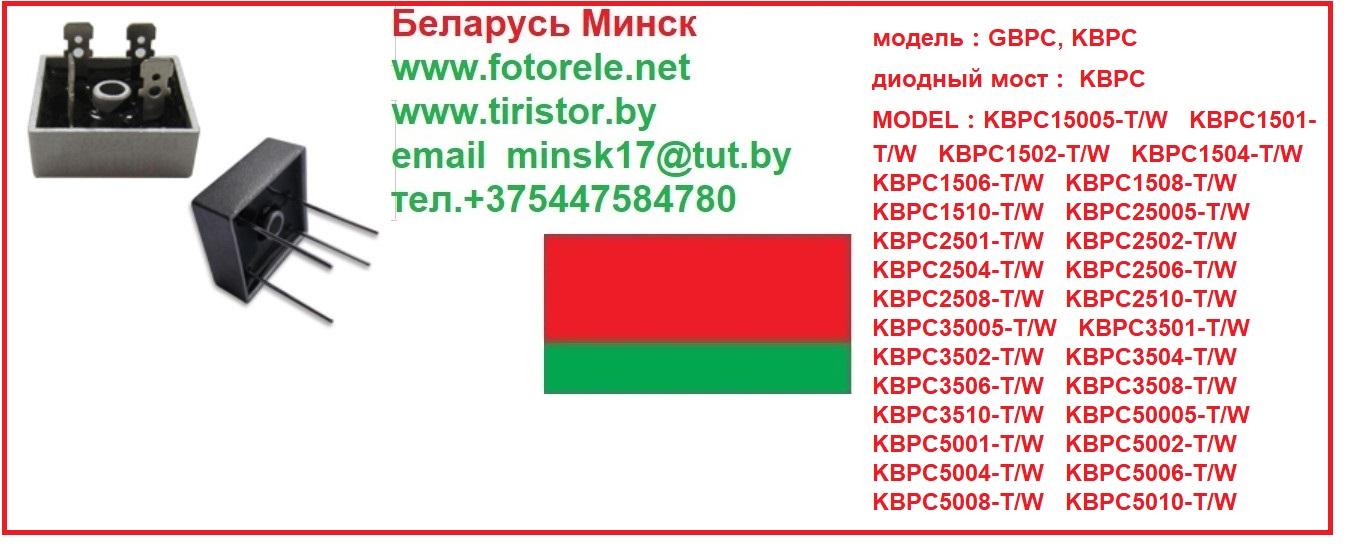 диодный мост однофазный:gbpc / kbpc