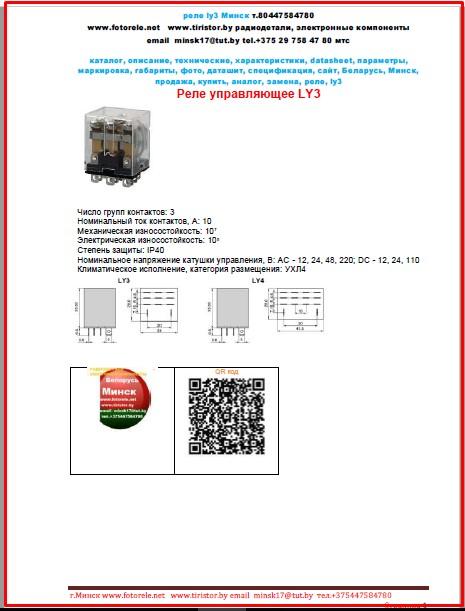 реле промежуточное, силовое, LY: LY3, LY4, каталог, описание, технические, характеристики, datasheet, параметры, маркировка, габариты, фото, даташит, спецификация, сайт, Беларусь, Минск, продажа, купить, аналог, замена,