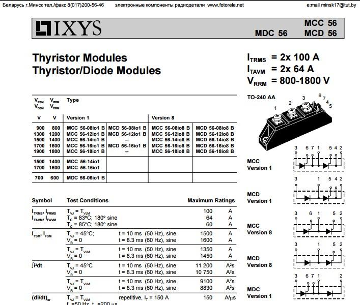модуль ixys mcc56