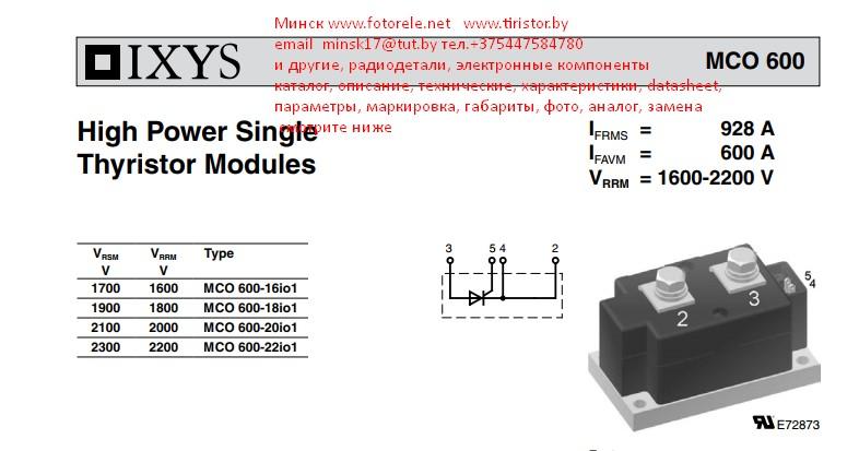 модуль MCO600-22IO1