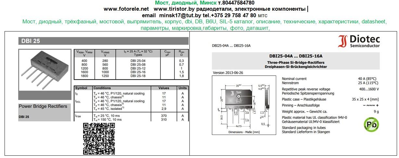 Мост, диодный, трёхфазный, мостовой, выпрямитель, корпус, dbi, DB, B6U, SIL-5 каталог, описание, технические, характеристики, datasheet, параметры, маркировка,габариты, фото, даташит,