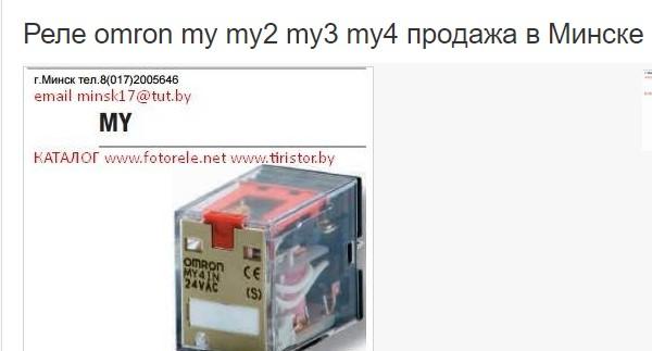 Реле omron my my2 my3 my4 продажа в Минске
