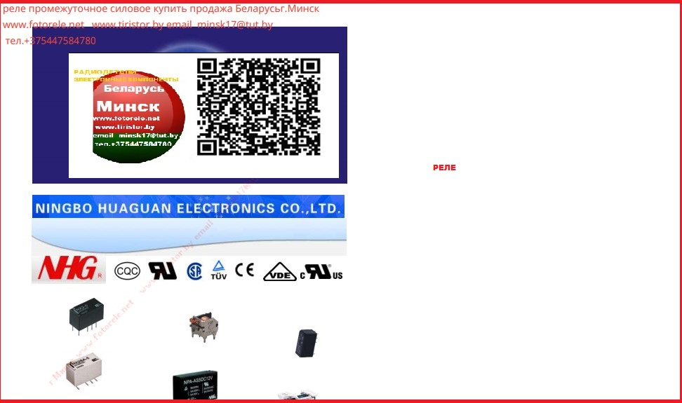 NINGBO, Реле , каталог, описание, технические, характеристики, datasheet, параметры, маркировка,габариты, фото, даташит,