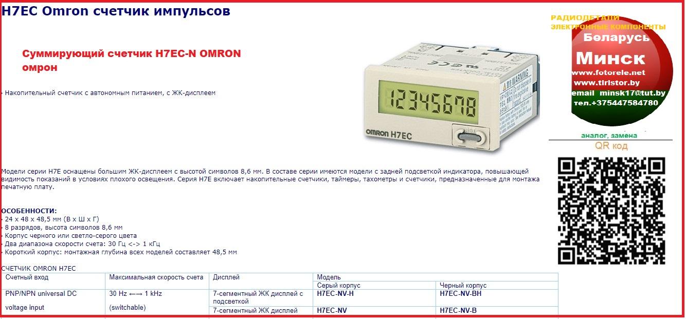 Суммирующий счетчик H7EC-N OMRON