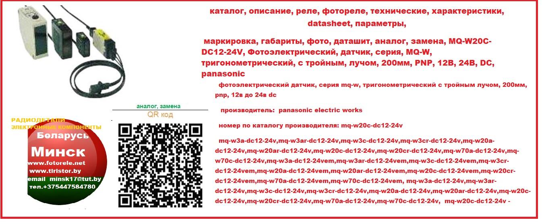Радиодетали, электронные, компоненты, каталог, описание, реле, фотореле, технические, характеристики, datasheet, параметры,  маркировка, габариты, фото, даташит, аналог, замена, MQ-W20C-DC12-24V, Фотоэлектрический, датчик, серия, MQ-W, тригонометрический, с тройным, лучом, 200мм, PNP, 12В, 24В, DC, panasonic