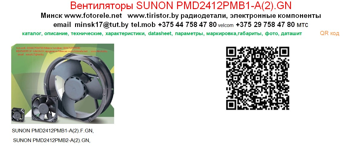 Вентиляторы SUNON PMD2412PMB1-A(2).GN