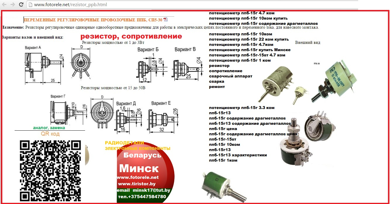 Резистор, потенциометр, проволочный, ППБ-16, ппб-15г, ппб-15г13