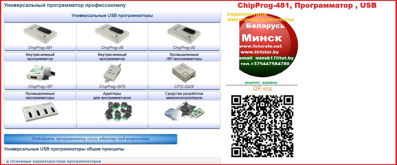 ChipProg-481 Универсальный быстрый программатор с USB интерфейсом.