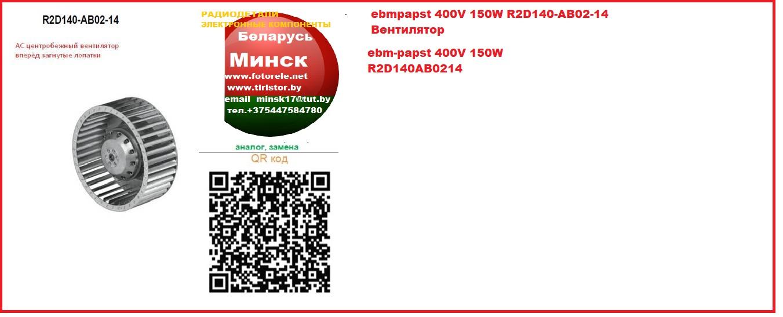 вентилятор, R2D140AB0214, R2D140-AB02-14, ebm-papst, ebmpapst