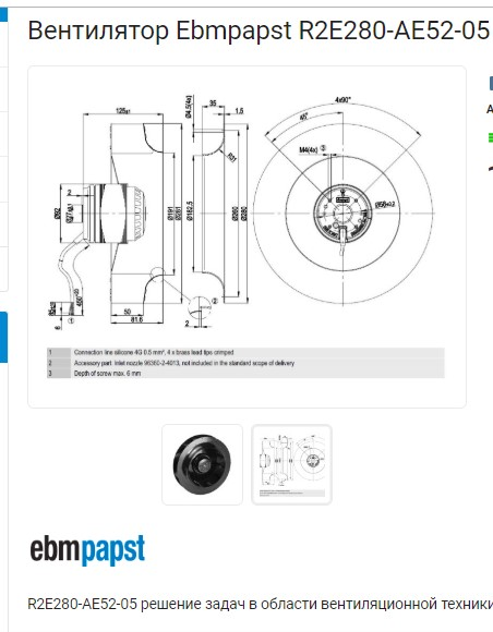 вентилятор ebmpapst r2e280-ae52-05