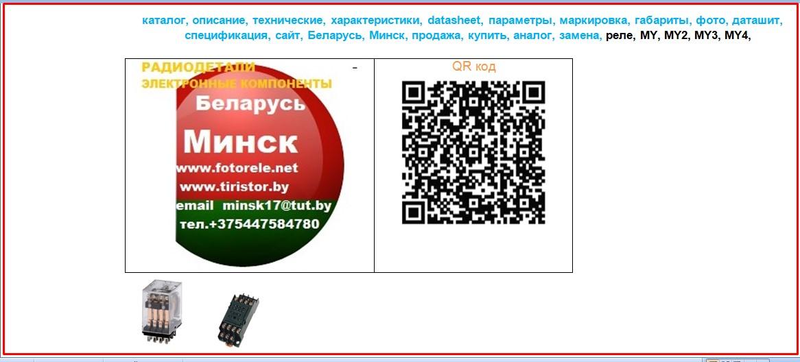 описание, технические, характеристики, datasheet, параметры, маркировка, габариты, фото, даташит, спецификация, сайт, Беларусь, Минск, продажа, купить, аналог, замена, реле, MY, MY2, MY3, MY4,