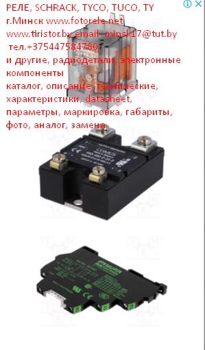реле , купить, продажа, Минск