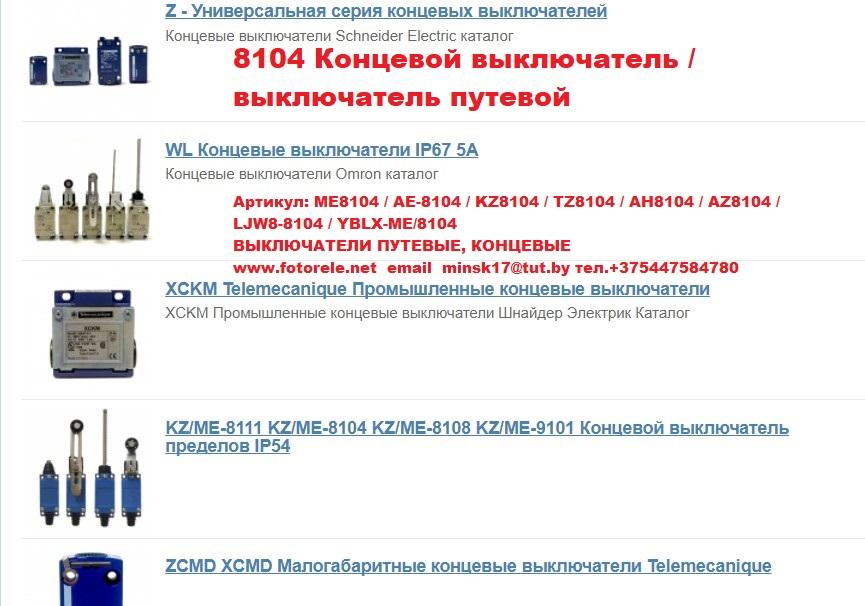 8104 Концевой выключатель / выключатель путевой Артикул: ME8104 / AE-8104 / KZ8104 / TZ8104 / AH8104 / AZ8104 / LJW8-8104 / YBLX-ME/8104 ВЫКЛЮЧАТЕЛИ ПУТЕВЫЕ, КОНЦЕВЫЕ