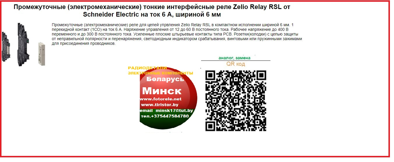 Промежуточные (электромеханические) тонкие интерфейсные реле Zelio Relay RSL от Schneider Electric на ток 6 А, шириной 6 мм