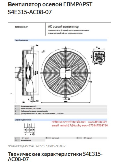 Вентилятор осевой EBM S4E 315-AC08-07