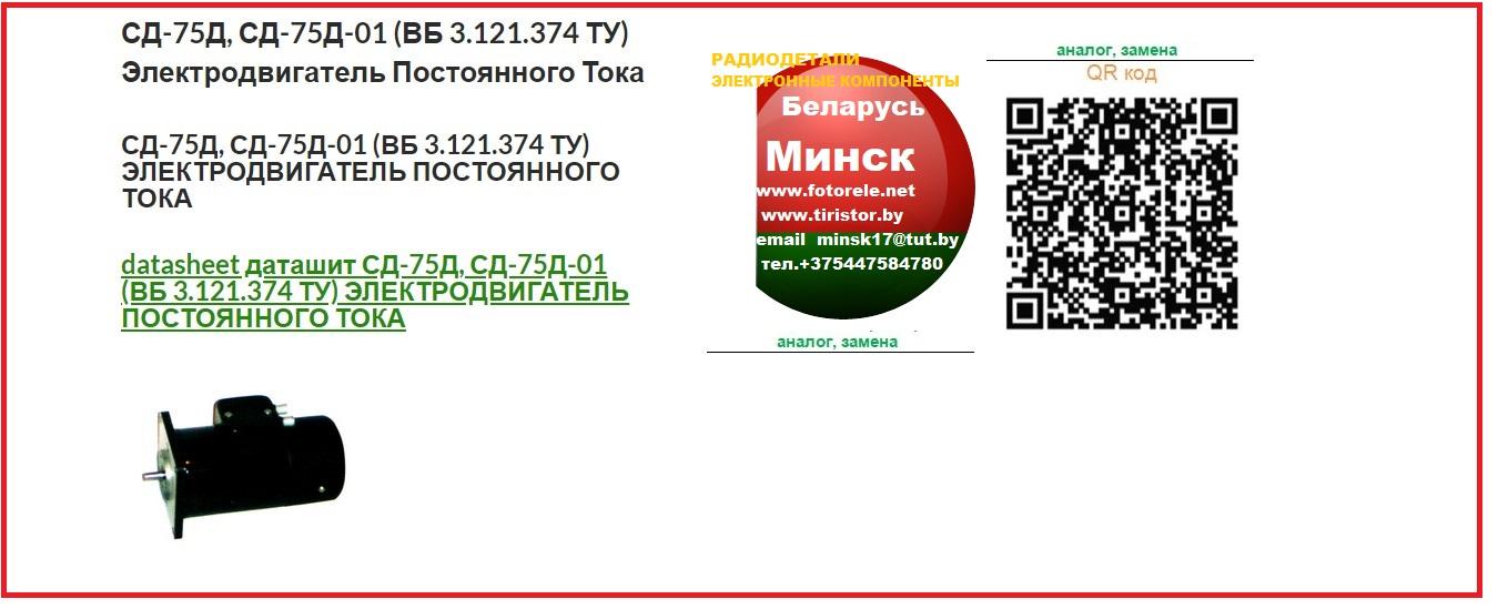 СД-75Д, СД-75Д-01 (ВБ 3.121.374 ТУ) ЭЛЕКТРОДВИГАТЕЛЬ ПОСТОЯННОГО ТОКА