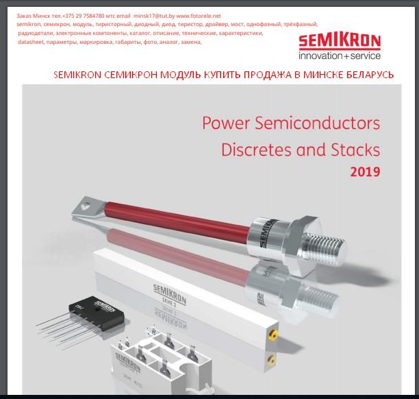 infineon, xilinx, stmicroelectronics, официальный, сайт, nxp, advantech, ixys, vishay, nxp, semiconductors, lem, semikron,