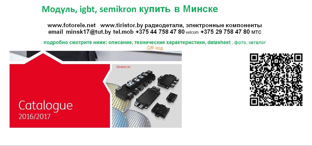 Модуль igbt semikron , каталог, характеристики, datasheet