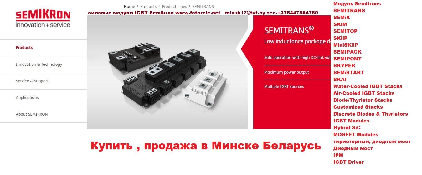 силовые  модули   IGBT Semikron купить в Минске Беларусь