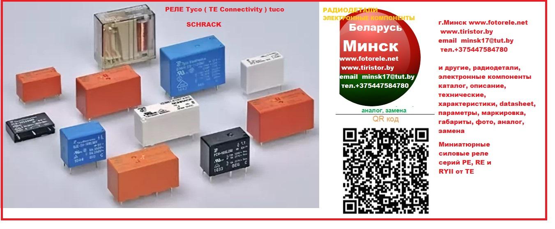 Миниатюрные силовые реле серий PE, RE и RYII от TE Connectivity TYCO tuco