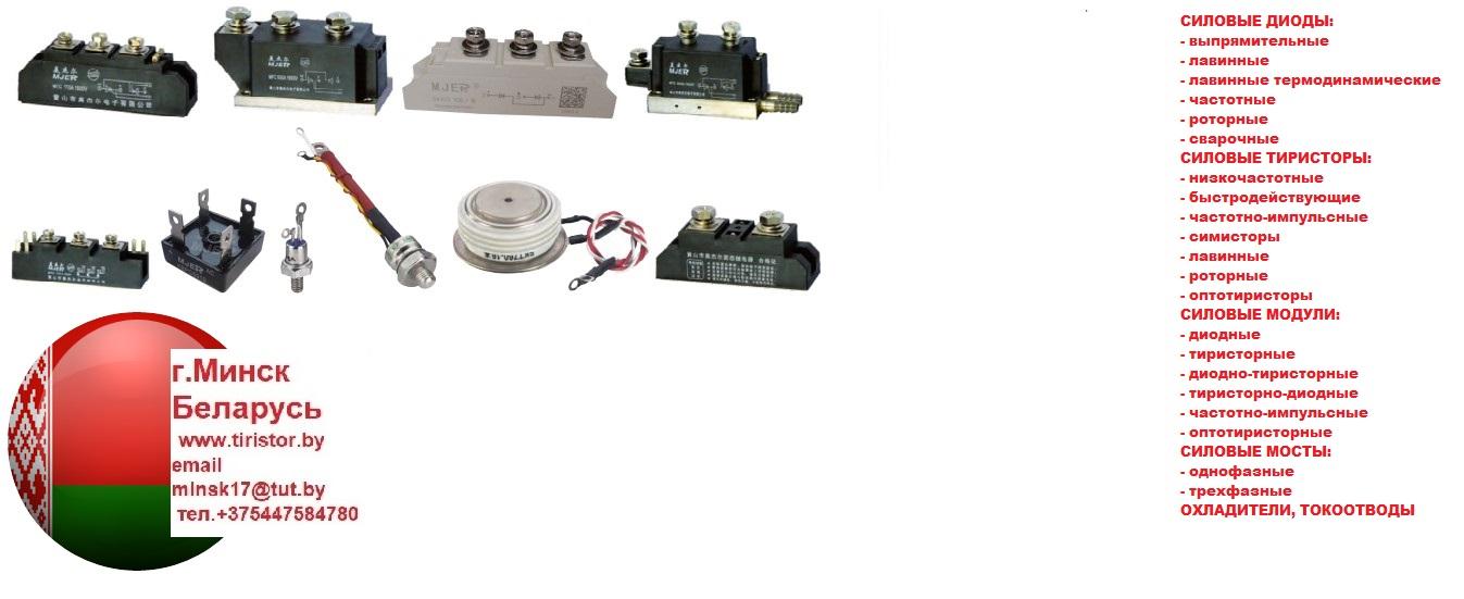 Силовые полупроводниковые приборы: диоды, тиристоры, силовые модули, силовые мосты, охладители