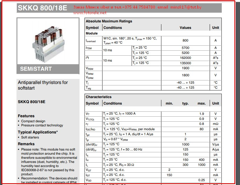 skkq800/18e, semikron: тиристорный модуль, 1,8кв, 800а, semistartsemikron, тиристорный модуль