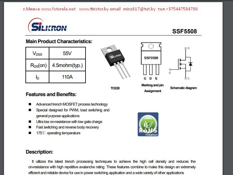 Silikron SSF5508 транзистор
